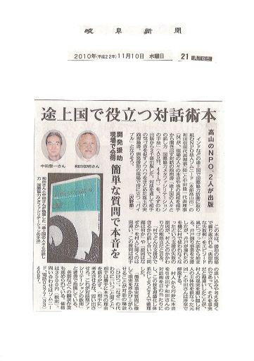 20101110新著紹介記事(岐阜新聞)_512.jpg